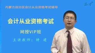 内蒙古自治区会计从业资格考试网授VIP班【基础+法规+电算化】