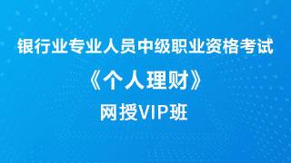 2019年下半年银行业专业人员职业资格考试《个人理财(中级)》网授VIP班