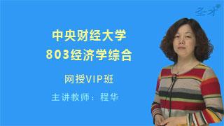 2021年中央财经大学803经济学综合网授VIP班