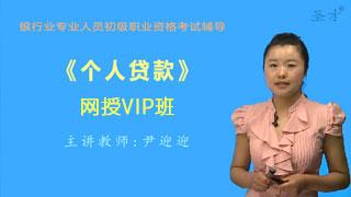 2019年下半年银行业专业人员职业资格考试《个人贷款(初级)》网授VIP班