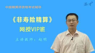 2019年秋季中国精算师《非寿险精算》网授VIP班
