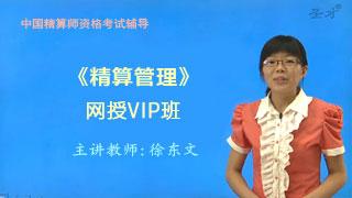 2019年秋季中国精算师《精算管理》网授VIP班