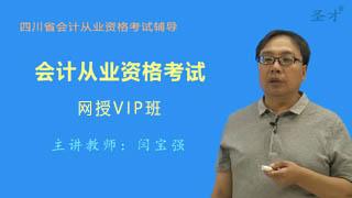 四川省会计从业资格考试网授VIP班【基础+法规+电算化】