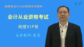 福建省会计从业资格考试网授VIP班【基础+法规+电算化】