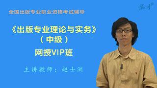 出版专业职业资格考试《出版专业理论与实务》(中级)网授VIP班