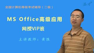 2019年9月全国计算机等级考试《二级Ms office高级应用》网授VIP班