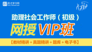 2019年助理社会工作师(初级)网授VIP班[针对两科]