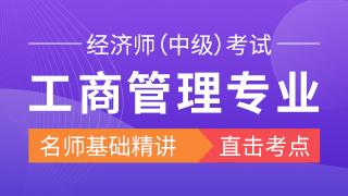 2020年经济师《工商管理专业知识与实务(中级)》精讲班