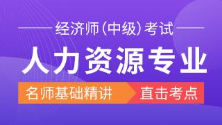 2019年经济师《人力资源专业知识与实务(中级)》精讲班