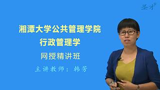 2021年湘潭大学公共管理学院行政管理学网授精讲班【教材精讲+考研真题串讲】