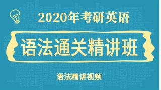 2021年考研公共课英语语法精讲班——韩苏