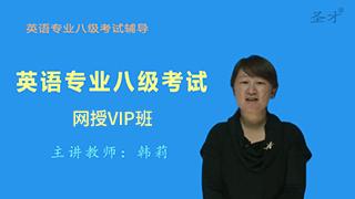 2020年英语专业八级考试网授VIP班