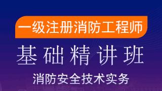 2020年一级注册消防工程师《消防安全技术实务》基础精讲班(宿吉南老师讲授)