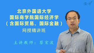 2020年北京外国语大学国际商学院国际经济学(含国际贸易、国际金融)网授精讲班(教材精讲+考研真题串讲)