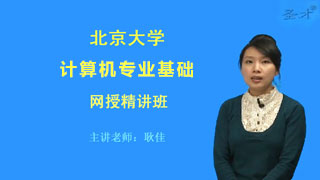 2020年北京大学计算机专业基础网授精讲班【教材精讲+考研真题串讲】