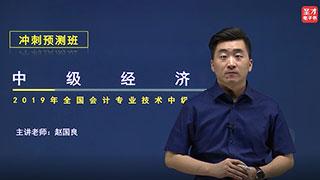 2019年中级会计师《经济法》冲刺预测班