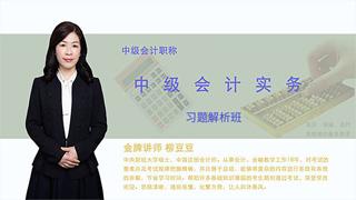 2019年中级会计师《中级会计实务》习题解析班