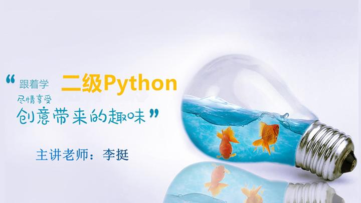 全国计算机等级考试《二级Python语言程序设计》基础精讲班