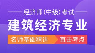 2019年经济师《建筑经济专业知识与实务(中级)》精讲班