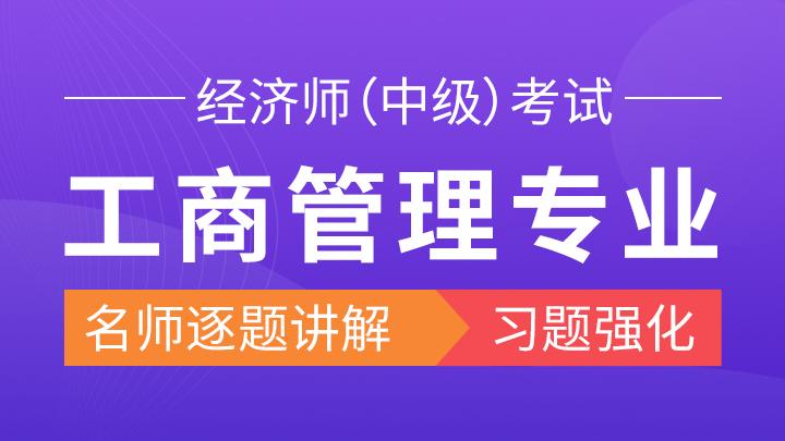 2019年经济师《工商管理专业知识与实务(中级)》习题强化班