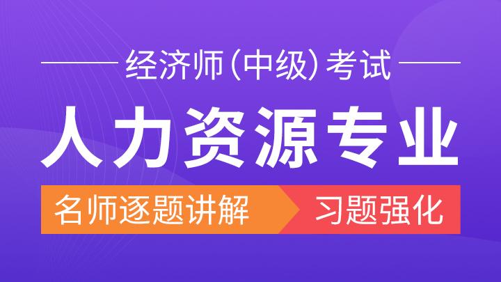 2019年经济师《人力资源专业知识与实务(中级)》习题强化班