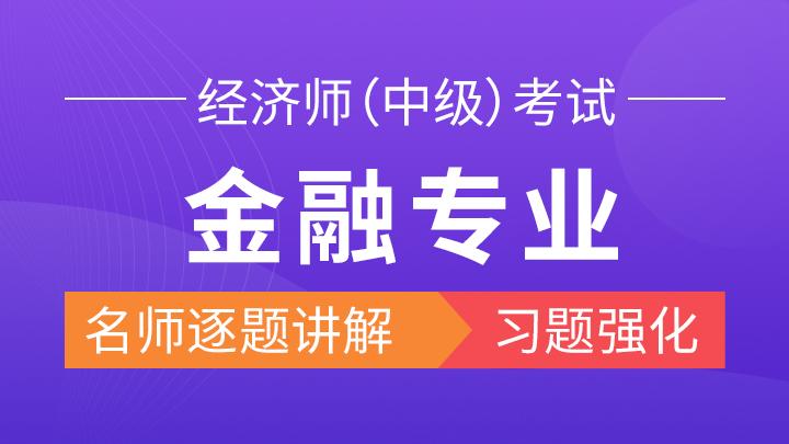 2019年经济师《金融专业知识与实务(中级)》习题强化班