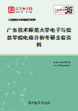 2021年广东技术师范大学电子与信息学院电路分析考研全套资料