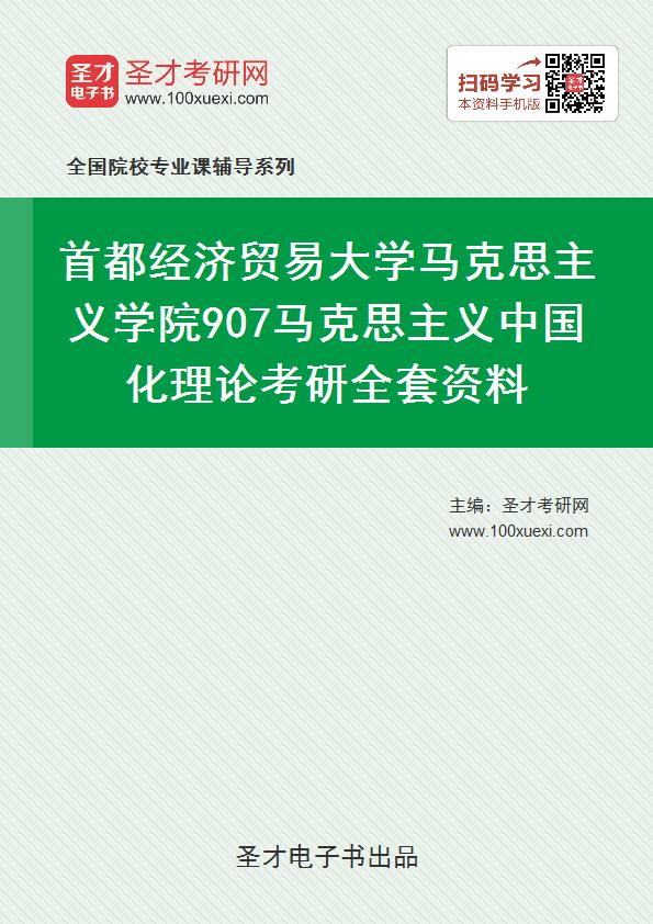 2020年首都经济贸易大学马克思主义学院907马克思主义中国化理论考研全套资料