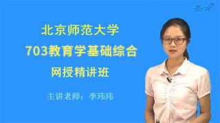 2021年北京师范大学《703教育学基础综合》网授精讲班【教材精讲+考研真题串讲】