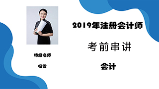 2019年注册会计师《会计》考前串讲班