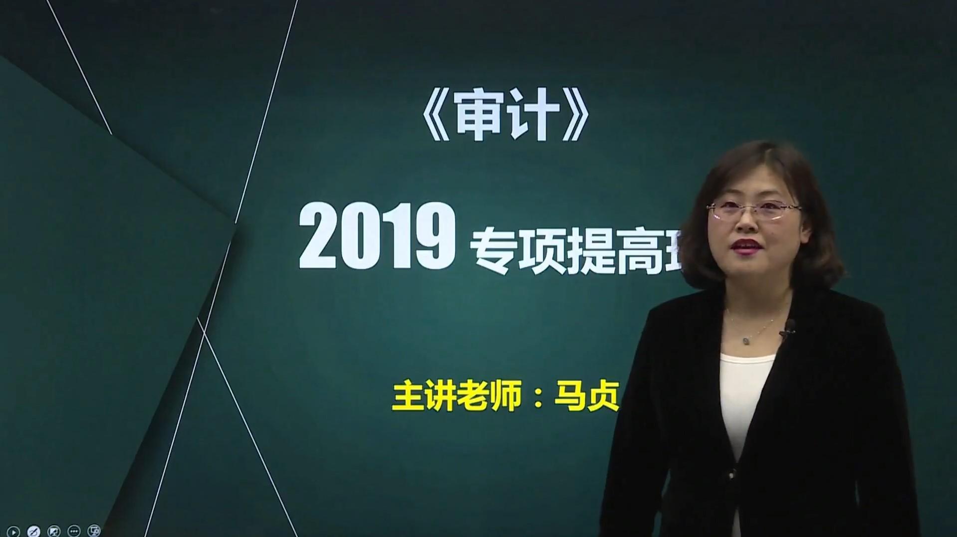 2020年注册会计师《审计》专项提高班