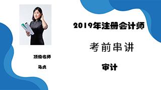 2019年注册会计师《审计》考前串讲班