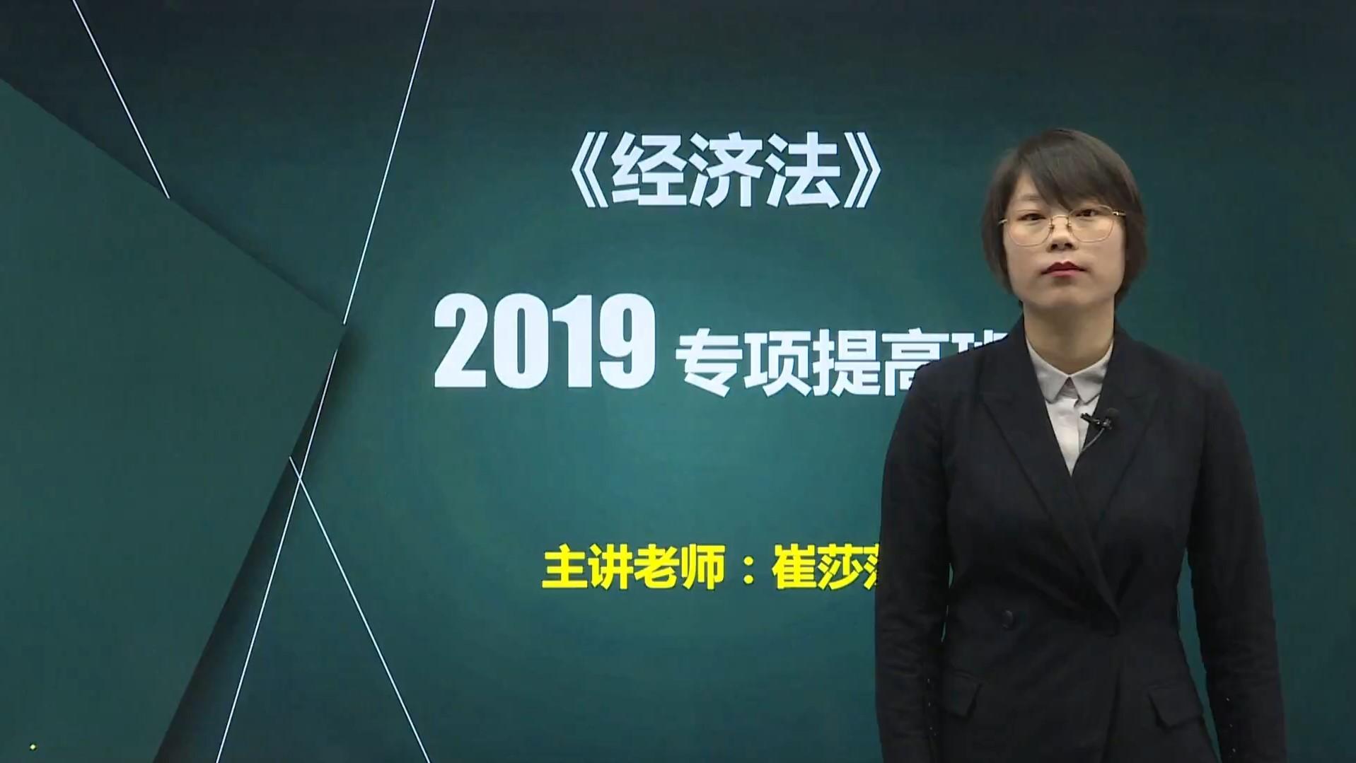 2020年注册会计师《经济法》专项提高班