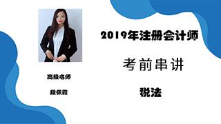2019年注册会计师《税法》考前串讲班