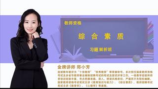 2019年全国统考教师资格考试《综合素质(小学)》习题解析班