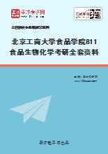 2021年北京工商大学食品学院811食品生物化学考研全套资料