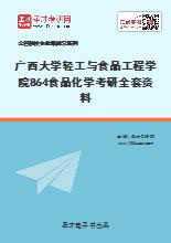 2021年广西大学轻工与食品工程学院864食品化学考研全套资料