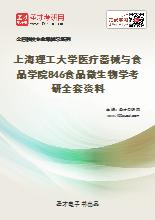 2021年上海理工大学医疗器械与食品学院846食品微生物学考研全套资料