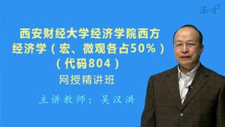 2020年西安财经大学经济学院804西方经济学(宏、微观各占50%)网授精讲班【教材精讲+考研真题串讲】