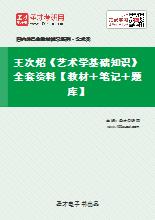 王次炤《艺术学基础知识》全套资料【教材+笔记+题库】