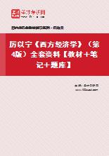 厉以宁《西方经济学》(第4版)全套资料【教材+笔记+题库】