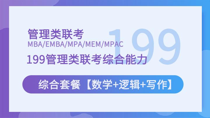 2021年管理类联考199管理类联考综合能力综合套餐【数学+逻辑+写作】