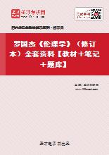 罗国杰《伦理学》(修订本)全套资料【教材+笔记+题库】