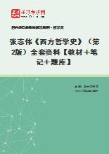 张志伟《西方哲学史》(第2版)全套资料【教材+笔记+题库】