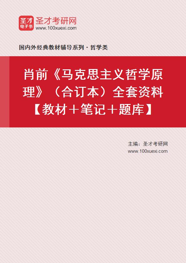 肖前《马克思主义哲学原理》(合订本)全套资料【教材+笔记+题库】