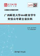 2021年广西师范大学666教育学专业综合考研全套资料