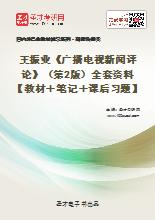 王振业《广播电视新闻评论》(第2版)全套资料【教材+笔记+课后习题】