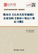 陈先红《公共关系学原理》全套资料【教材+笔记+课后习题】