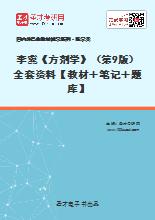 李冀《方剂学》(第9版)全套资料【教材+笔记+题库】