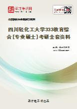 2021年四川轻化工大学333教育综合[专业硕士]考研全套资料
